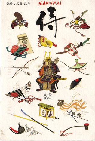 postcard: Samurai